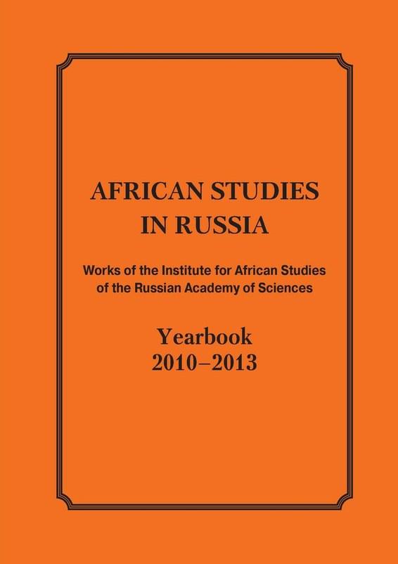African Studies in Russia