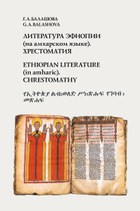 Ethiopian literature (in amharic): Chrestomathy